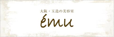 大阪・玉造の美容室 emu