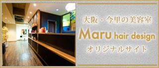 大阪・今里の美容室Maru hair designオリジナルサイト