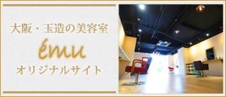 大阪・玉造の美容室emuオリジナルサイト